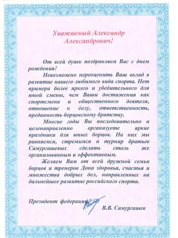 Уважаемый Александр